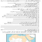 ورقة عمل التضاريس في الوطن العربي