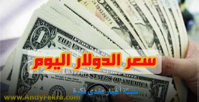 سعر الجنية المصري مقابل الدولار الأمريكي واليورو اليوم الإثنين 2-9-2019 في البنوك