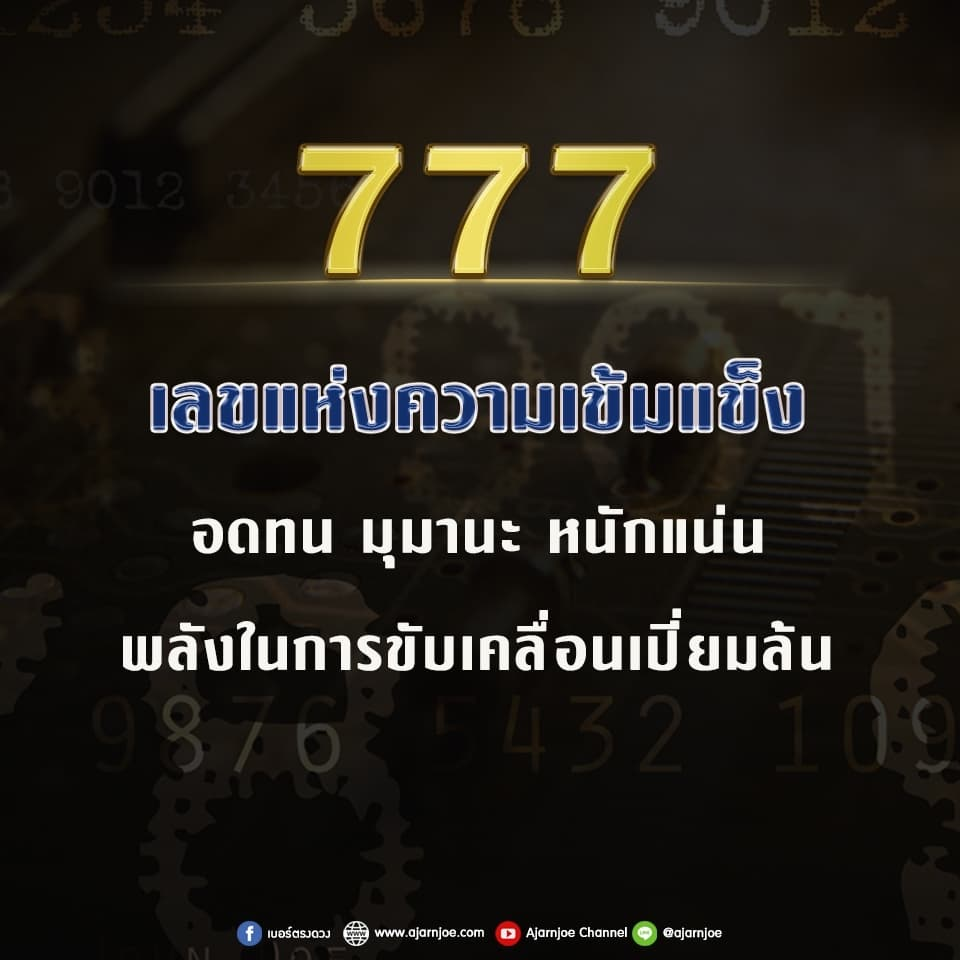 ความหมายของเลข 777 ในเบอร์โทรศัพท์มือถือ