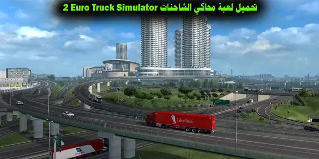 تحميل لعبة محاكي الشاحنات Euro Truck Simulator 2