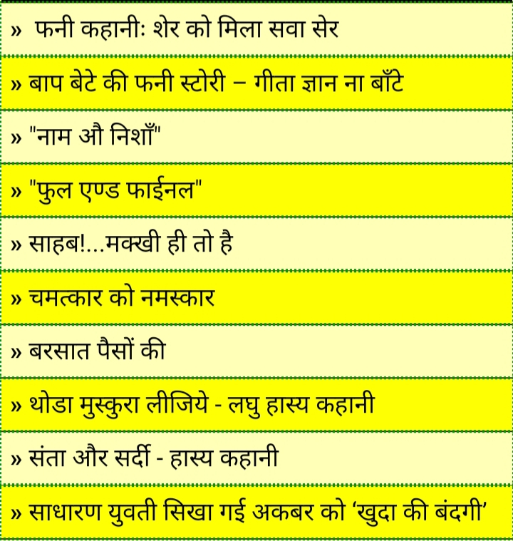 funny stories in hindi