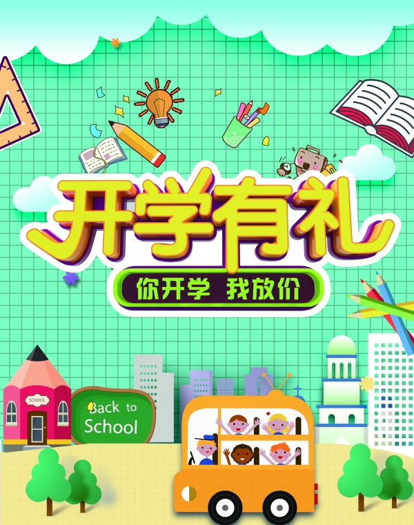 School gift source document poster free psd