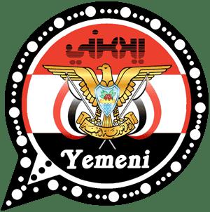 تحميل يمني واتساب YemeniWhatsApp اخر اصدار للاندرويد APK ضد الحظر