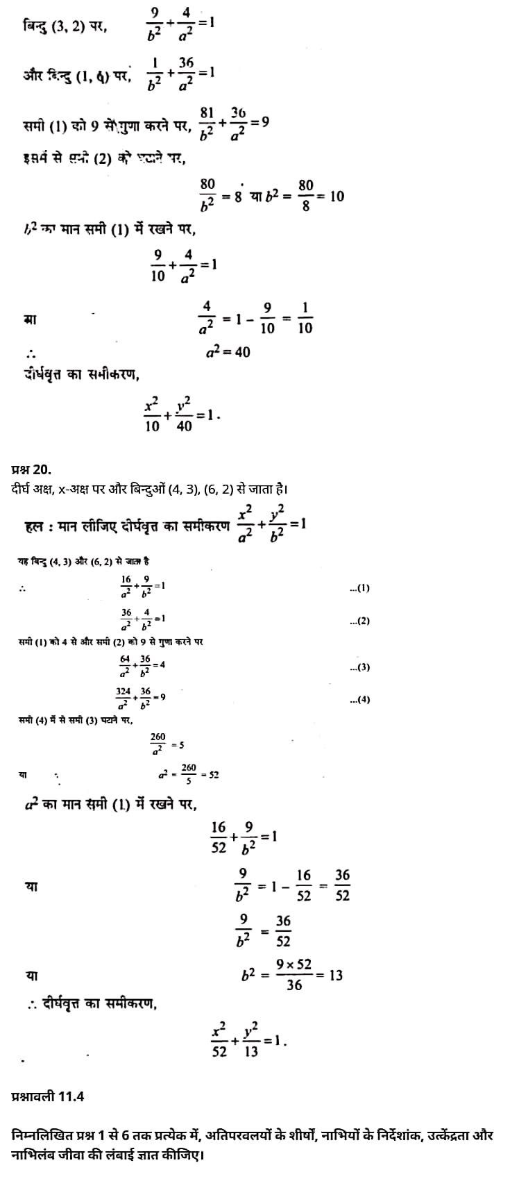 Conic Sections,  conic sections pdf,  conic sections formulas,  introduction to conic sections,  conic sections khan academy,  introduction to conic sections pdf,  parabola conic section,  conic sections class 11, conic sections eccentricity,   शंकु परिच्छेद,  शंकु किसे कहते हैं,  Utkendrata,  परवलय के सवाल,  परवल का मानक समीकरण,  शंकु का द्रव्यमान केंद्र,  शंकु का चित्र,  पैराबोला मीनिंग इन हिंदी,  अंडाकार की परिधि,    Class 11 matha Chapter 11,  class 11 matha chapter 11, ncert solutions in hindi,  class 11 matha chapter 11, notes in hindi,  class 11 matha chapter 11, question answer,  class 11 matha chapter 11, notes,  11 class matha chapter 11, in hindi,  class 11 matha chapter 11, in hindi,  class 11 matha chapter 11, important questions in hindi,  class 11 matha notes in hindi,   matha class 11 notes pdf,  matha Class 11 Notes 2021 NCERT,  matha Class 11 PDF,  matha book,  matha Quiz Class 11,  11th matha book up board,  up Board 11th matha Notes,  कक्षा 11 मैथ्स अध्याय 11,  कक्षा 11 मैथ्स का अध्याय 11, ncert solution in hindi,  कक्षा 11 मैथ्स के अध्याय 11, के नोट्स हिंदी में,  कक्षा 11 का मैथ्स अध्याय 11, का प्रश्न उत्तर,  कक्षा 11 मैथ्स अध्याय 11, के नोट्स,  11 कक्षा मैथ्स अध्याय 11, हिंदी में,  कक्षा 11 मैथ्स अध्याय 11, हिंदी में,  कक्षा 11 मैथ्स अध्याय 11, महत्वपूर्ण प्रश्न हिंदी में,  कक्षा 11 के मैथ्स के नोट्स हिंदी में,  मैथ्स कक्षा 11 नोट्स pdf,  मैथ्स कक्षा 11 नोट्स 2021 NCERT,  मैथ्स कक्षा 11 PDF,  मैथ्स पुस्तक,  मैथ्स की बुक,  मैथ्स प्रश्नोत्तरी Class 11, 11 वीं मैथ्स पुस्तक up board,  बिहार बोर्ड 11 वीं मैथ्स नोट्स,   कक्षा 11 गणित अध्याय 11,  कक्षा 11 गणित का अध्याय 11, ncert solution in hindi,  कक्षा 11 गणित के अध्याय 11, के नोट्स हिंदी में,  कक्षा 11 का गणित अध्याय 11, का प्रश्न उत्तर,  कक्षा 11 गणित अध्याय 11, के नोट्स,  11 कक्षा गणित अध्याय 11, हिंदी में,  कक्षा 11 गणित अध्याय 11, हिंदी में,  कक्षा 11 गणित अध्याय 11, महत्वपूर्ण प्रश्न हिंदी में,  कक्षा 11 के गणित के नोट्स हिंदी में,   गणित कक्षा 11 नोट्स pdf,  गणित कक्षा 11 नोट्स 2021 NCERT,  