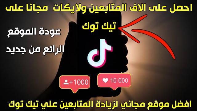 افضل موقع زيادة متابعين تيك توك و زيادة لايكات و مشاهدات و تعليقات tik tok مجانا