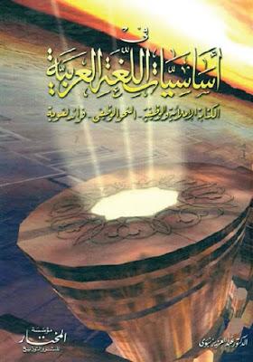 كتاب في أساسيات اللغة العربية الكتابة الإملائية والوظيفية, النحو الوظيفي, فوائد لغوية - عبد العزيز نبوى