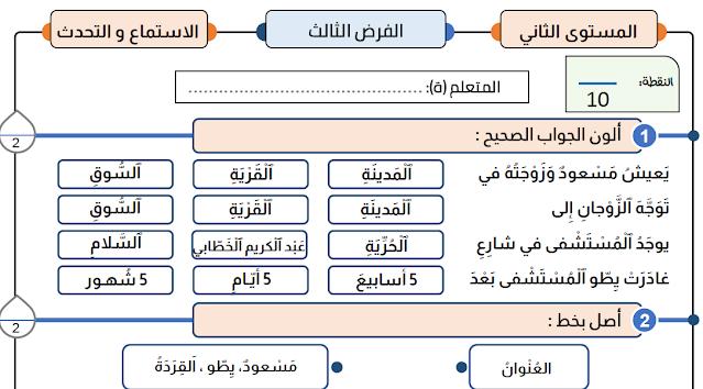 فروض المرحلة الثالثة في مادة اللغة العربية للمستوى الثاني ابتدائي