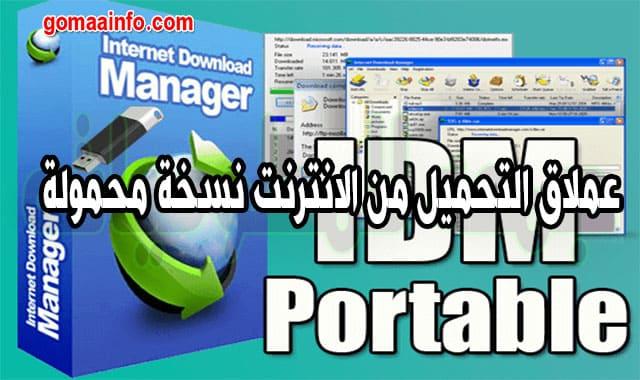 عملاق التحميل من الانترنت IDM نسخة محمولة | Internet Download Manager Portable