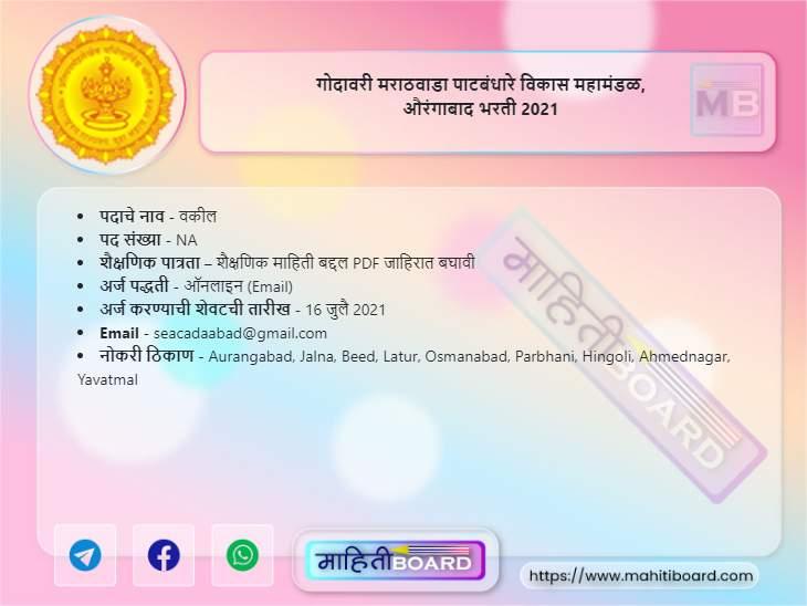 Godavari Marathwada Patbandhare Vibhag Aurangabad Bharti 2021