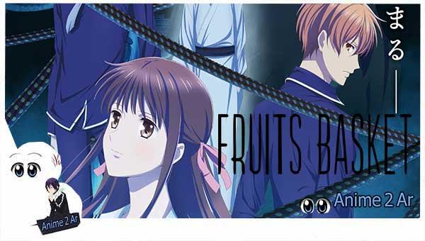 جميع حلقات انمي Fruits Basket الموسم الثالث مترجم بجودة عالية