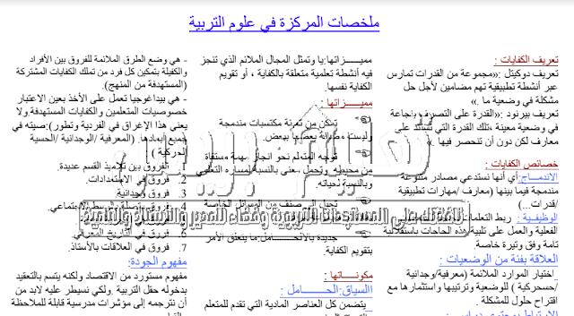 ملخصات مركزة في علوم التربية والتكوين للتحميل pdf