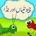 چیونٹی اور ٹڈا   KIDS STORIES.ONLINE