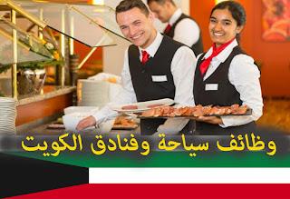 وظائف شاغرة في الكويت بتاريخ اليوم ,وظائف سياحة وفنادق الكويت