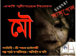 Bengali Horror Audio Story