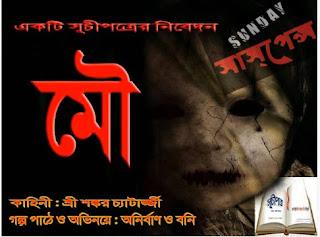 Mou Bengali Horror Audiobook