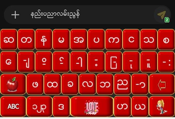 Red Frozen Keyboard APK