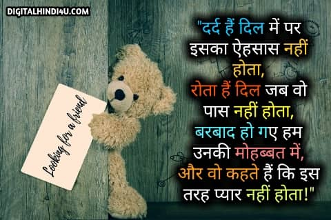 emotional shayari image