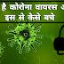 क्या है कोरोना वायरस और इस से कैसे बचा जा सकता है। By Mahi Chauhan