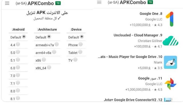 بعض التطبيقات لايمكن تنزيلها بسبب أنها (غير متوفرة في بلدك) apkcombo