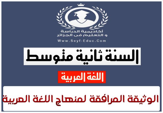 الوثيقة المرافقة لمنهاج اللغة العربية للسنة 2 ثانية متوسط