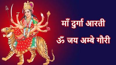 jai ambe gauri lyrics hindi