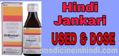 grilinctus | grilinctus syrup | hindi jankari |
