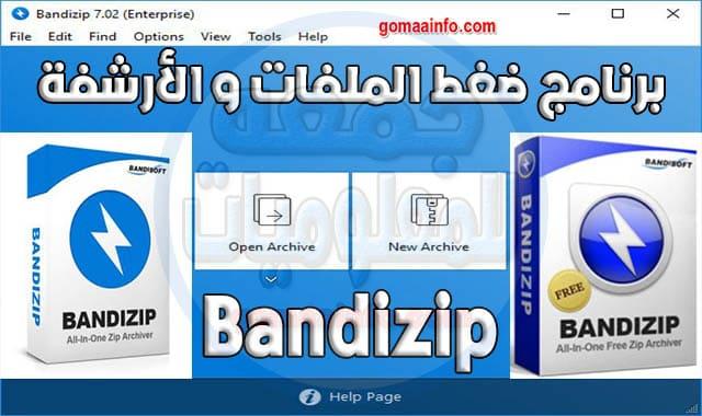 برنامج ضغط الملفات و الأرشفة Bandizip Professional