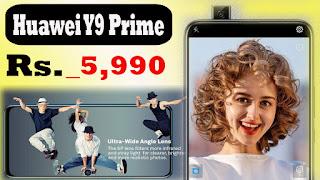 HUAWEI Y9 Prime 2019,HUAWEI Y9 Prime images,HUAWEI Y9 Prime amazon,HUAWEI Y9 Prime specification,HUAWEI Y9 Prime price in india