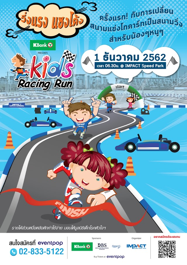 KBank presents Kids Racing Run