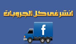 افضل طريقة للنشر فى كل جروبات الفيس بوك دفعة واحدة بدون حظر النشر للحساب