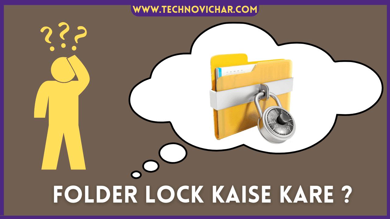 Computer me Folder Lock kaise kare | How to Lock Folder in Computer in Hindi