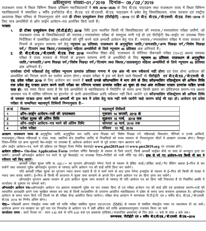 Dungar College Bikaner PTET2019.org NOTIFICATION