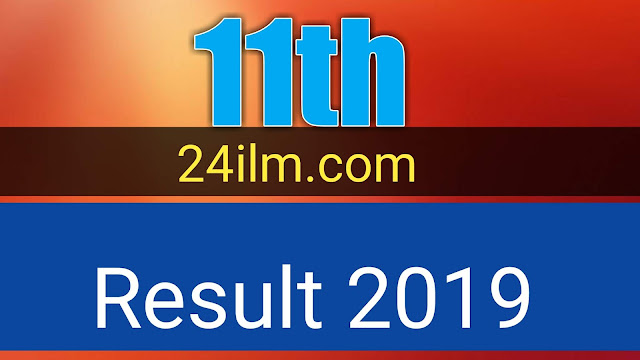 11th class result 2019