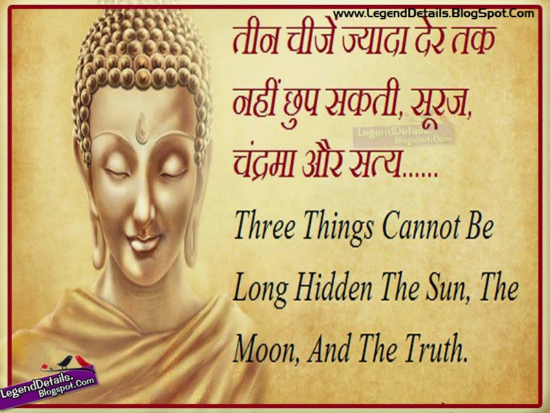 Gautam Buddha Truth Quotes In Hindi
