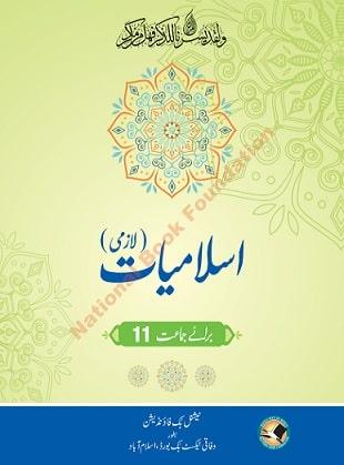 1st year class 11 islamiat book for federal board pdf