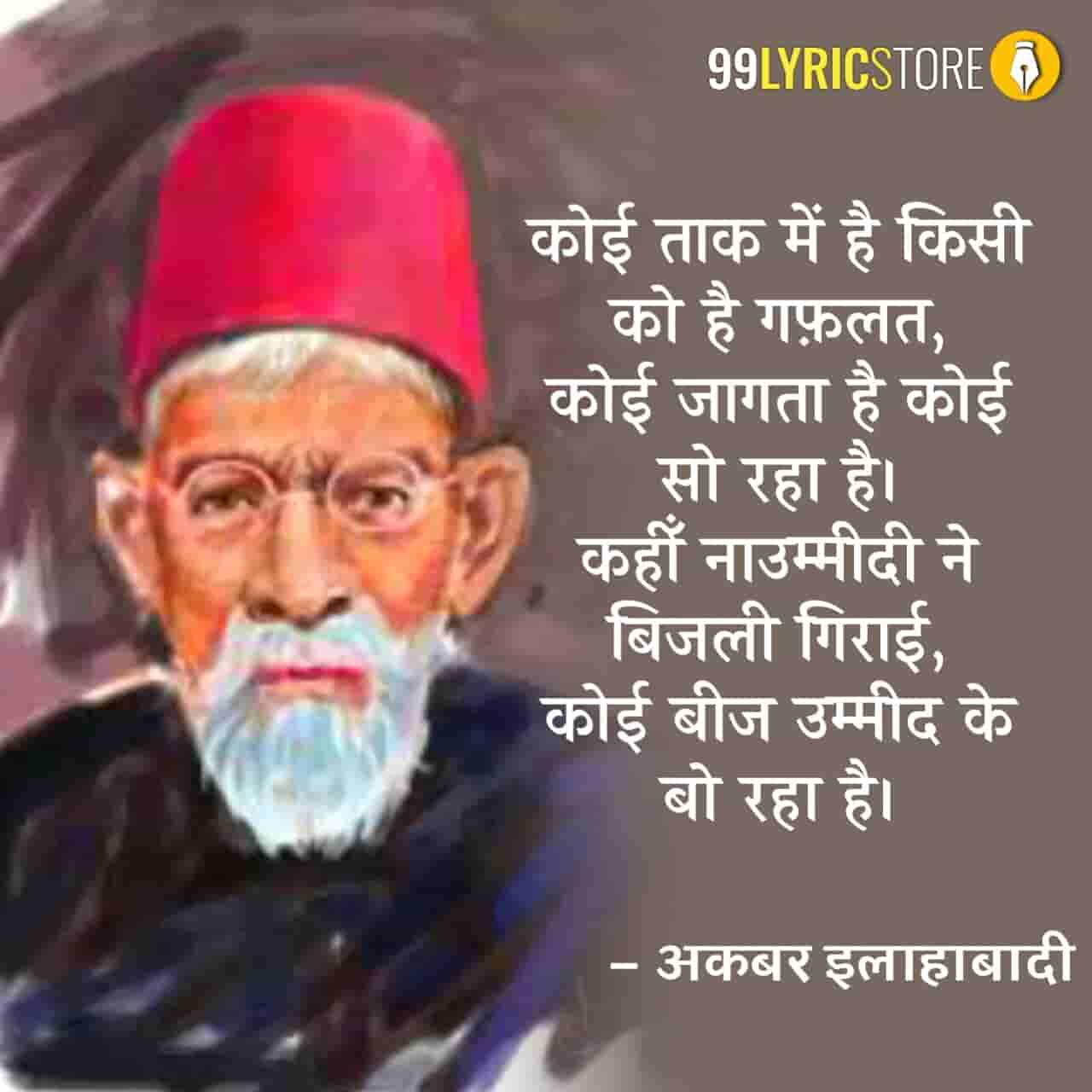 This beautiful ghazal 'Koi Hans Raha Hai Koi Ro Raha Hai' has written by Akbar Allahabadi.