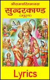 Hindi Lyrics of Sunderkand