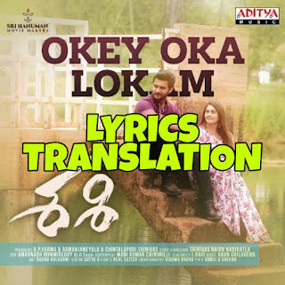 Okey Oka Lokam Song Lyrics in English | With Translation | – Sashi