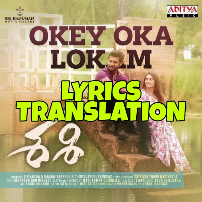 Okey Oka Lokam Song Lyrics in English | With Translation | – Sashi