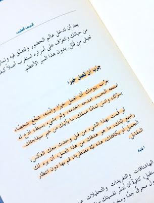 تحميل pdf كتاب العيش الطيب عبدالله الهاشمي