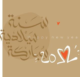 راس السنة الميلادية 2022