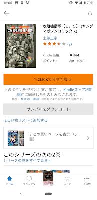 Android Kindleアプリで購入できるスクショ