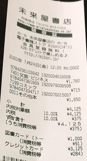 未来屋書店 四條畷店 2020/7/24のレシート