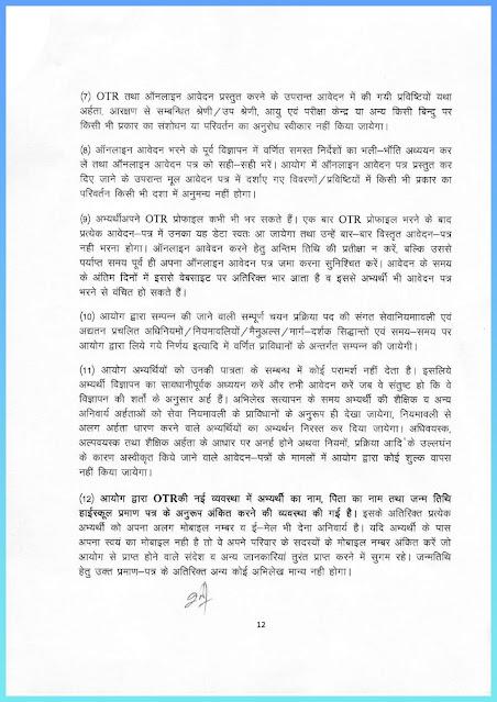 govt-jobs-uttarakhand-subordinate-service-selection-commission-uksssc-recruitment-indiajoblive.com-_page-0012