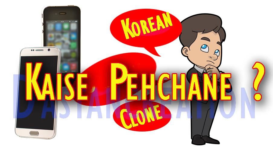 आपका फ़ोन असली हैं या नकली, iPhone, Samsung, Vivo, Oppo Korean Clone Fake Mobile Korean, Clone, Original, how to check mobile is original or korean, korean clone phones vs original,