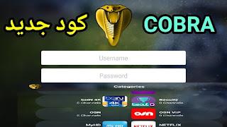 تفعيل تطبيق Cobra iptv