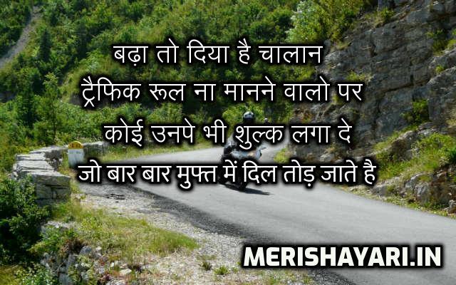 Meri Shayari -  बढ़ा तो दिया है चालान ट्रैफिक रूल ना मानने वालो पर | Sad Status