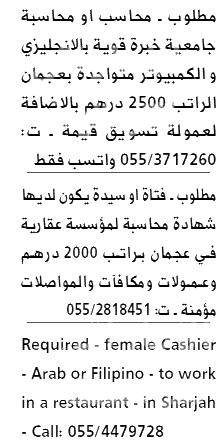 وظائف-الوسيط-دبى-05-أكتوبر-2019