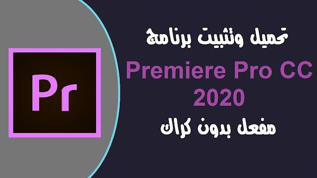 برنامج ادوبي بريمير برو adobe premiere pro