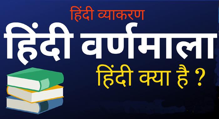 Hindi varnamala